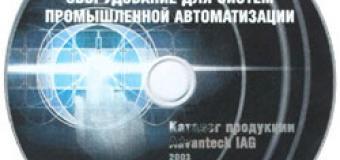 Каталог продукции Advantech IAG 2003