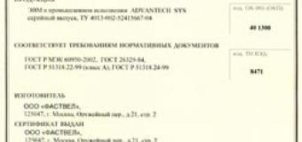 Новый сертификат Госстандарта для промышленных ПК