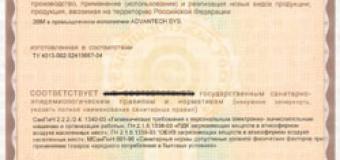Сертификат СЭС для компьютеров Advantech