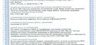 Компьютеры и серверы Advantech получили сертификат Минсвязи!
