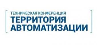 Техническая конференция «Территория автоматизации» в Воронеже