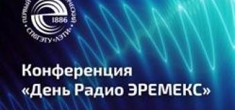 Совместно с ЛЭТИ: «День Радио ЭРЕМЕКС» на берегах Невы