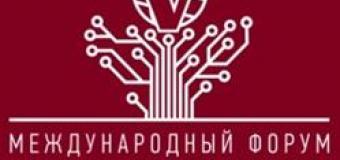 ЭРЕМЕКС приглашает на форум «Микроэлектроника 2019»