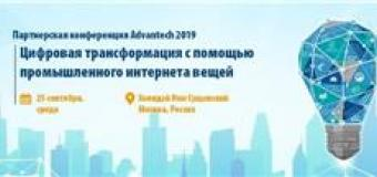 Партнерская конференция Advantech «Цифровая трансформация с помощью промышленного интернета вещей»