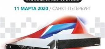 Промышленные компьютеры и серверы AdvantiX на семинаре в Санкт-Петербурге