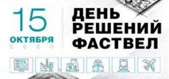 Большой технический семинар по решениям Fastwel в Москве